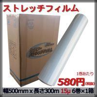 ハイパワーストレッチフィルムは荷物梱包に最適です。  ■特徴  強化剤入り  ■厚み  15μ  ■...