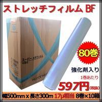 スーパーメタフィルムは荷物梱包に最適です。  ■特長  強化剤入り  ■厚み  17μ相当  ■仕様...