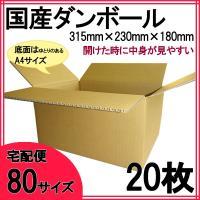 引越し・収納・商品や小物の発送に最適です。  ■特徴  平たい箱なので、開けた時に、中身が  確認し...