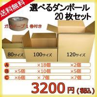 送料無料!お引越しに最適なダンボール箱20枚セットです。 収納・商品や小物の発送にも便利です。  ■...