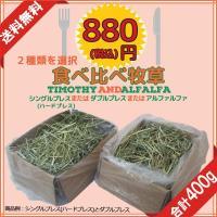 試しやすい牧草2種類合計400g送料無料にてご提供いたします。出来る限りお届けするものに近いものをご...