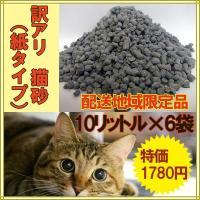 とあるメーカー様で規格外となった紙タイプ猫砂です。   ■規格外の理由について  固まり方:固まるタ...