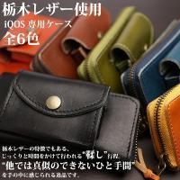 品質には絶対の自信を持つ『栃木レザー』を使用した、背面カードポケット付きのiPhoneカバーです。 ...
