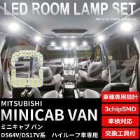 ミニキャブ トラック Ledルームランプセット Ds16t系 車内灯 Mimcabtr01 Dopest 通販 Yahoo ショッピング