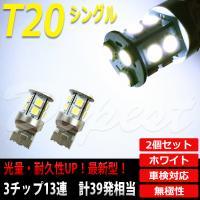 ■商品内容 高輝度3チップSMD13連により実質39連級の明るさでかなりの爆光です。 全幅が純正T2...