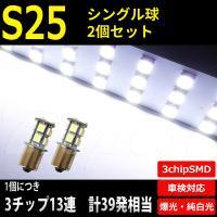 ■商品内容 高輝度3チップSMD13連により実質39連級の明るさでかなりの爆光です。 バックランプ、...