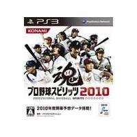 ■タイトル:プロ野球スピリッツ2010 ■ヨミ:プロヤキュウスピリッツ2010 ■機種:PS3 ■ジ...