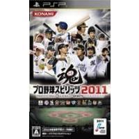 ■タイトル:プロ野球スピリッツ2011 ■ヨミ:プロヤキュウスピリッツ2011 ■機種:PSP ■ジ...