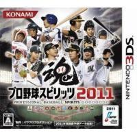 ■タイトル:プロ野球スピリッツ2011 ■ヨミ:プロヤキュウスピリッツ2011 ■機種:3DS ■ジ...