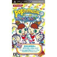 ■タイトル:ポップンミュージックポータブル2 ■ヨミ:ポップンミュージックポータブル2 ■機種:PS...