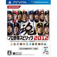 ■タイトル:プロ野球スピリッツ2012 ■ヨミ:プロヤキュウスピリッツ2012 ■機種:PSVita...