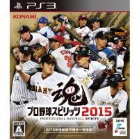 ■タイトル:プロ野球スピリッツ2015 ■ヨミ:プロヤキュウスピリッツ2015 ■機種:PS3 ■ジ...