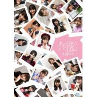 ■JANコード:4580303217412 ■タイトル:あの頃がいっぱい〜AKB48ミュージックビデ...