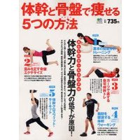 ■ISBN:978-4-7779-2388-5 ■タイトル:新品本/体幹と骨盤で痩せる5つの方法(ス...