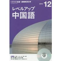 ■ISBN:978-4-14-358237-1 ■タイトル:新品本/CD ラジオレベルアップ中国語 ...