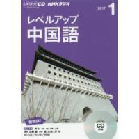 ■ISBN:978-4-14-358238-8 ■タイトル:新品本/CD ラジオレベルアップ中国語 ...
