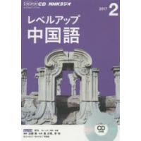 ■ISBN:978-4-14-358239-5 ■タイトル:新品本/CD ラジオレベルアップ中国語 ...