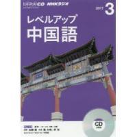 ■ISBN:978-4-14-358240-1 ■タイトル:新品本/CD ラジオレベルアップ中国語 ...