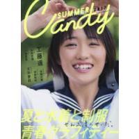 ■ISBN:978-4-86336-673-2 ■タイトル:新品本/SUMMER Candy 夏と水...
