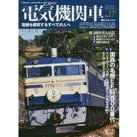電気機関車EX(エクスプローラ) Vol.17(2020Autumn) 特集国鉄の名機EF65 500番代/インタビュー「九特」の機関車EF65P型を叩いて/EF65 502に添乗