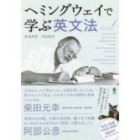 新品本/ヘミングウェイで学ぶ英文法 倉林 秀男 河田 英介