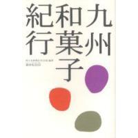■著者:西日本新聞社社会部/編著: ■タイトルヨミ:キユウシユウ ワガシ キコウ