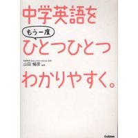 新品本/中学英語をもう一度ひとつひとつわかりやすく。 山田暢彦/監修