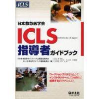 新品本/日本救急医学会ICLS指導者ガイドブック 日本救急医学会ICLSコース企画運営委員会ICLS指導者ガイドブック編集委員会/編 平出敦/監修 杉