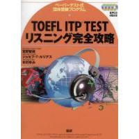 ■ISBN:978-4-87615-243-8 ■タイトル:新品本/TOEFL ITP TESTリス...