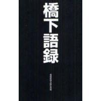 ■著者:〔橋下徹/述〕 産経新聞大阪社会部/著: ■タイトルヨミ:ハシモト ゴロク