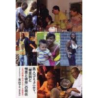 ■ISBN:978-4-7505-1205-1 ■タイトル:新品本/黒人コミュニティ、「被差別と憎悪...