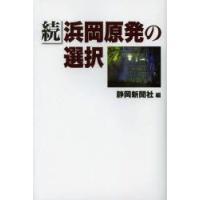 ■著者:静岡新聞社/編: ■タイトルヨミ:ハマオカ ゲンパツ ノ センタク 2