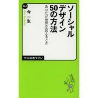 ■ISBN:978-4-12-150461-6 ■タイトル:新品本/ソーシャルデザイン50の方法 あ...