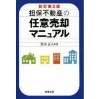 ■ISBN:978-4-7857-2106-0 ■タイトル:新品本/担保不動産の任意売却マニュアル ...