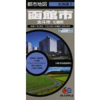 ■ISBN:978-4-398-90144-6 ■タイトル:新品本/函館市 北斗市 七飯町 ■フリガ...