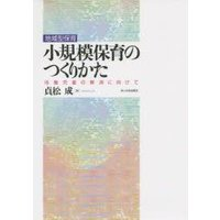 ■著者:貞松成/著: ■タイトルヨミ:シヨウキボ ホイク ノ ツクリカタ タイキ ジドウ ノ カイシ...