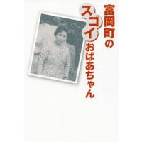 ■著者:有薗宏之/著: ■タイトルヨミ:トミオカマチ ノ スゴイ オバアチヤン