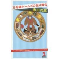 ■ISBN:978-4-334-07726-6 ■タイトル:新品本/三毛猫ホームズの回り舞台 赤川次...