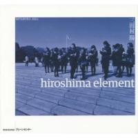 ■著者:三田村陽/著: ■タイトルヨミ:ヒロシマ エレメント HIROSHIMA ELEMENT