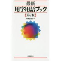 ■ISBN:978-4-7887-1450-2 ■タイトル:新品本/最新用字用語ブック 時事通信社/...