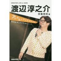 ■ISBN:978-4-309-92085-6 ■タイトル:新品本/渡辺淳之介 アイドルをクリエイト...