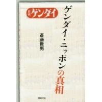 ■著者:斎藤貴男/著  ■タイトルヨミ:ゲンダイ ニツポン ノ シンソウ ニツカン ゲンダイ