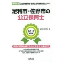 ■著者:協同教育研究会/編  ■タイトルヨミ:アシカガシ サノシ ノ コウリツ ホイクシ 2017 ...