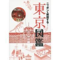 ■ISBN:978-4-533-11320-8 ■タイトル:新品本/ニッポンを解剖する!東京図鑑 ■...