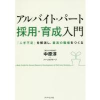 ■ISBN:978-4-478-06895-3 ■タイトル:新品本/アルバイト・パート採用・育成入門...