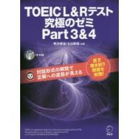 新品本/TOEIC L&Rテスト究極のゼミPart3&4 早川幸治/共著 ヒロ前田/共著