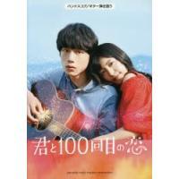 ■ISBN:978-4-636-94418-1 ■タイトル:新品本/君と100回目の恋 ■フリガナ:...