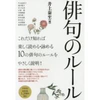 ■ISBN:978-4-305-70840-3 ■タイトル:新品本/俳句のルール 井上泰至/編 井上...