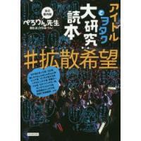 ■ISBN:978-4-86255-419-2 ■タイトル:新品本/アイドルとヲタク大研究読本♯拡散...