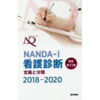 新品本/NANDA-I看護診断 定義と分類 2018-2020 T.ヘザー・ハードマン/原書編集 上鶴重美/原書編集 上鶴重美/訳